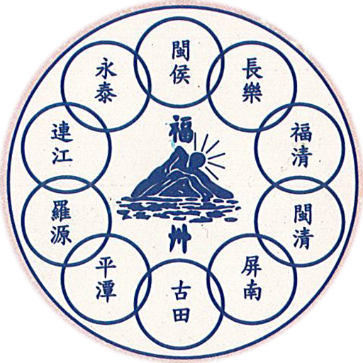 cropped-foochow_logo.png